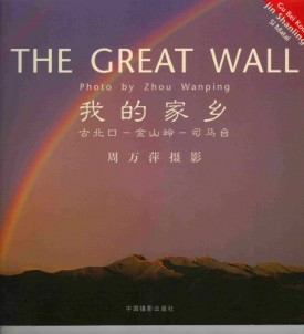 The Great Wall (Paperback)