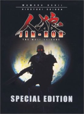 Jin-Roh: The Wolf Brigade (Special Edition) [DVD]